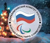 Congratulations of President of the Russian Paralympic Committee Vladimir Lukin Happy New Year 2016