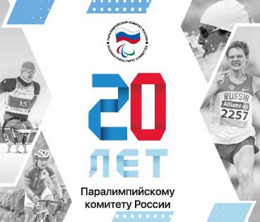 20 лет Паралимпийскому комитету России